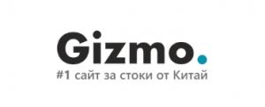 Gizmo Black Friday