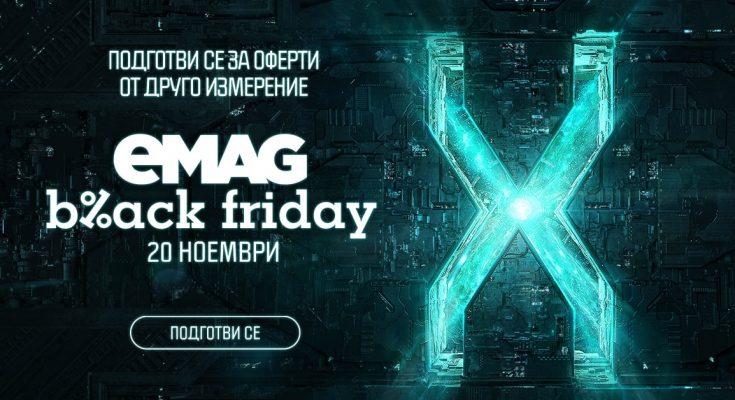 eMag Black friday 2020